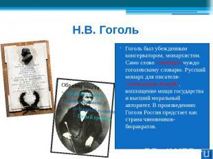 Н.В. Гоголь Гоголь был убежденным консерватором, монархистом. Само слово «свобод
