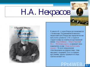 Н.А. Некрасов В начале 40- х годов Некрасов познакомился с Белинским. Под влияни