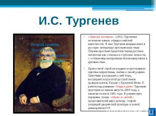 И.С. Тургенев «Записки охотника», (1852) Тургенева положили начало общероссийско