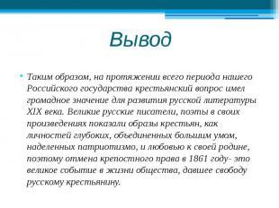 Вывод Таким образом, на протяжении всего периода нашего Российского государства