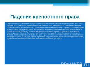 Падение крепостного права Падение крепостного права в России принесло народным м