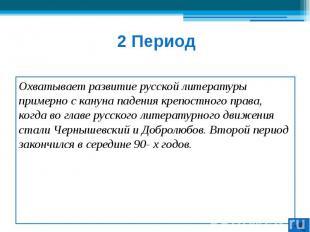 2 Период Охватывает развитие русской литературы примерно с кануна падения крепос
