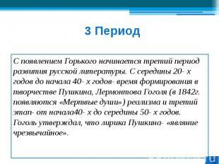 3 Период С появлением Горького начинается третий период развития русской литерат