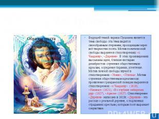 А.С. Пушкин Ведущей темой лирики Пушкина является тема свободы- эта тема видится