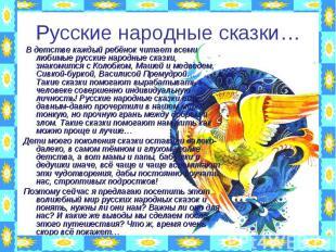 В детстве каждый ребёнок читает всеми любимые русские народные сказки, знакомитс