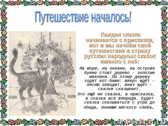 Каждая сказка начинается с присказки, вот и мы начнём своё путешествие в страну русских народных сказок именно с неё: Каждая сказка начинается с присказки, вот и мы начнём своё путешествие в страну русских народных сказок именно с неё: На море, на о…