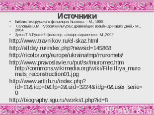 Библиотека русского фольклора: Былины. – М., 1988. Библиотека русского фольклора