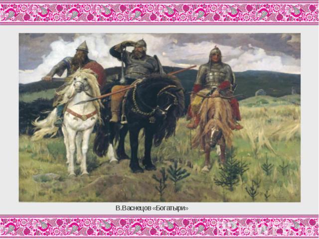 В.Васнецов «Богатыри» В.Васнецов «Богатыри»