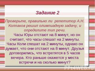 Задание 2 Проверьте, правильно ли репетитор А.Н. Колпаков решил олимпиадную зада