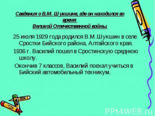 25 июля 1929 года родился В.М.Шукшин в селе Сростки Бийского района, Алтайского