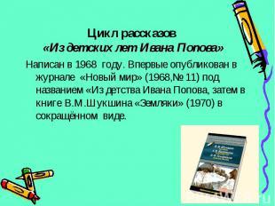 Написан в 1968 году. Впервые опубликован в журнале «Новый мир» (1968,№ 11) под н