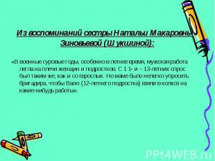 Из воспоминаний сестры Натальи Макаровны Зиновьевой (Шукшиной): «В военные суров