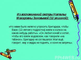 Из воспоминаний сестры Натальи Макаровны Зиновьевой (Шукшиной): Из воспоминаний