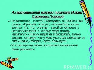 Из воспоминаний матери писателя Марии Сергеевны Поповой: Из воспоминаний матери