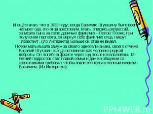 И ещё я знаю, что в 1933 году, когда Василию Шукшину было всего четыре года, его