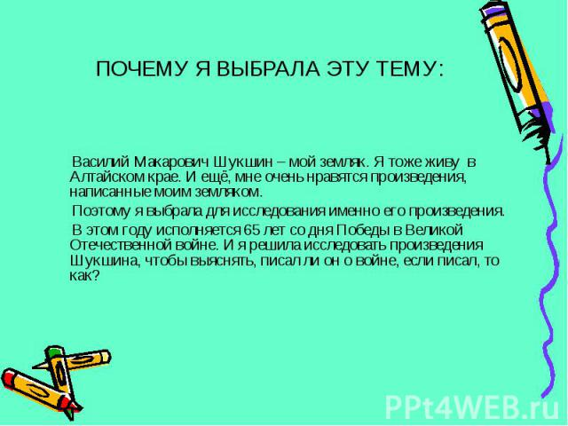 Василий Макарович Шукшин – мой земляк. Я тоже живу в Алтайском крае. И ещё, мне очень нравятся произведения, написанные моим земляком. Поэтому я выбрала для исследования именно его произведения. В этом году исполняется 65 лет со дня Победы в Великой…