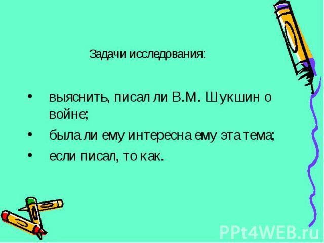 выяснить, писал ли В.М. Шукшин о войне; была ли ему интересна ему эта тема; если писал, то как.