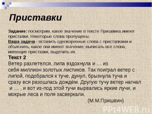 Задание: посмотрим, какое значение в тексте Пришвина имеют приставки. Некоторые