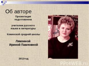 Презентация Презентация подготовлена учителем русского языка и литературы Кокинс