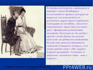 Беликова возмущали, «приводили в Беликова возмущали, «приводили в уныние» самые