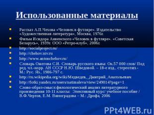 Рассказ А.П.Чехова «Человек в футляре». Издательство «Художественная литература»