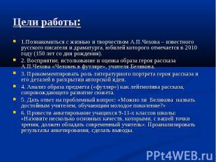 1.Познакомиться с жизнью и творчеством А.П.Чехова – известного русского писателя