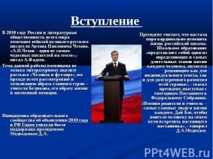 В 2010 году Россия и литературная общественность всего мира отмечают юбилей вели