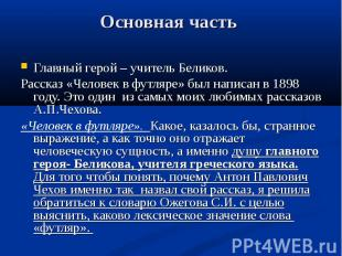 Главный герой – учитель Беликов. Главный герой – учитель Беликов. Рассказ «Челов