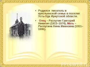 Родился писатель в крестьянской семье в поселке Усть-Уда Иркутской области. Роди