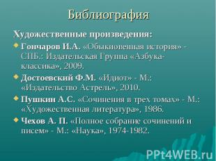 Художественные произведения: Художественные произведения: Гончаров И.А. «Обыкнов