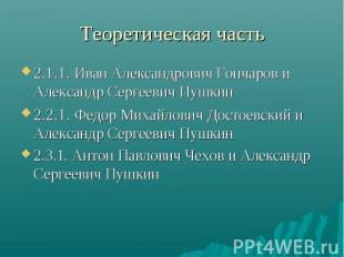 2.1.1. Иван Александрович Гончаров и Александр Сергеевич Пушкин 2.1.1. Иван Алек
