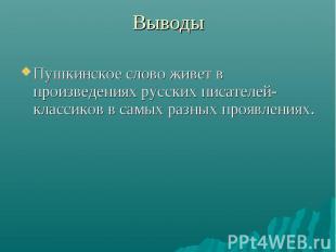 Пушкинское слово живет в произведениях русских писателей-классиков в самых разны