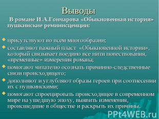 В романе И.А.Гончарова «Обыкновенная история» пушкинские реминисценции: В романе