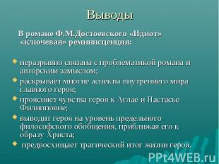 В романе Ф.М.Достоевского «Идиот» «ключевая» реминисценция: В романе Ф.М.Достоев