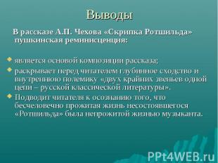 В рассказе А.П. Чехова «Скрипка Ротшильда» пушкинская реминисценция: В рассказе