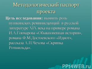 Цель исследования: выявить роль пушкинских реминисценций в русской литературе ХI
