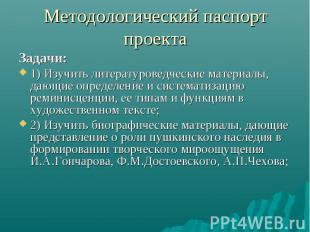 Задачи: Задачи: 1) Изучить литературоведческие материалы, дающие определение и с