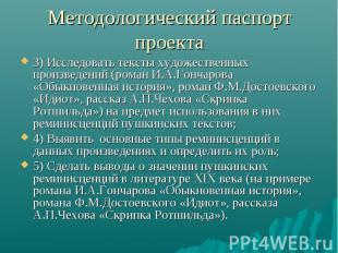 3) Исследовать тексты художественных произведений (роман И.А.Гончарова «Обыкнове