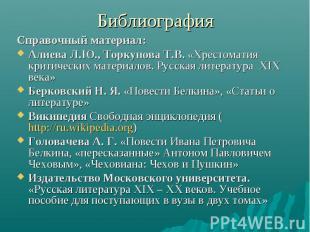 Справочный материал: Справочный материал: Алиева Л.Ю., Торкунова Т.В. «Хрестомат