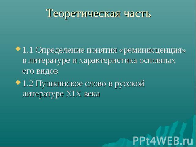 1.1 Определение понятия «реминисценция» в литературе и характеристика основных его видов 1.2 Пушкинское слово в русской литературе ХIХ века