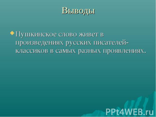 Пушкинское слово живет в произведениях русских писателей-классиков в самых разных проявлениях. Пушкинское слово живет в произведениях русских писателей-классиков в самых разных проявлениях.