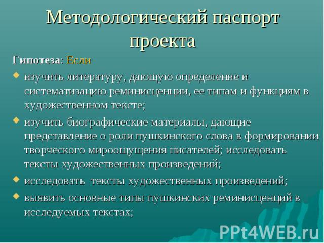 Гипотеза: Если Гипотеза: Если изучить литературу, дающую определение и систематизацию реминисценции, ее типам и функциям в художественном тексте; изучить биографические материалы, дающие представление о роли пушкинского слова в формировании творческ…