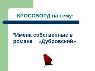 """""""Имена собственные в романе «Дубровский»"""