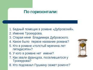 1. Бедный помещик в романе «Дубровский». 1. Бедный помещик в романе «Дубровский»