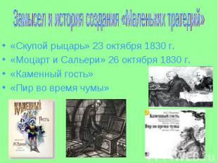 «Скупой рыцарь» 23 октября 1830 г. «Скупой рыцарь» 23 октября 1830 г. «Моцарт и