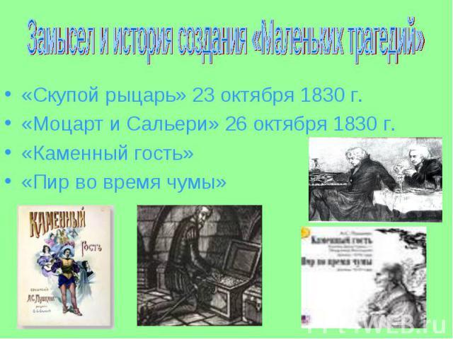 «Скупой рыцарь» 23 октября 1830 г. «Скупой рыцарь» 23 октября 1830 г. «Моцарт и Сальери» 26 октября 1830 г. «Каменный гость» «Пир во время чумы»