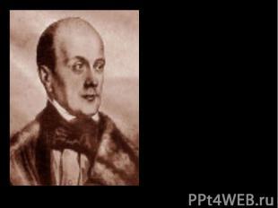 Чаадаев Пётр Яковлевич (1794-1856) – русский писатель и философ, офицер, близкий
