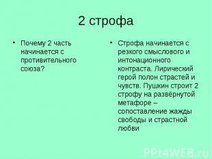 Почему 2 часть начинается с противительного союза? Почему 2 часть начинается с п