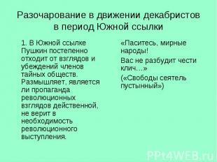 1. В Южной ссылке Пушкин постепенно отходит от взглядов и убеждений членов тайны