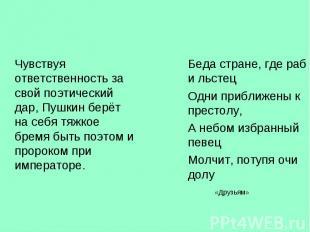 Чувствуя ответственность за свой поэтический дар, Пушкин берёт на себя тяжкое бр